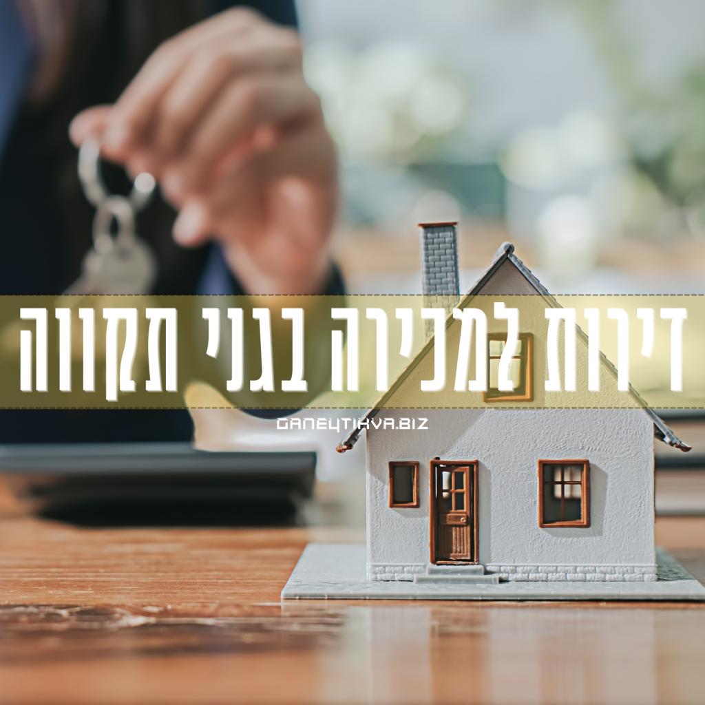 דירות למכירה בגני תקווה