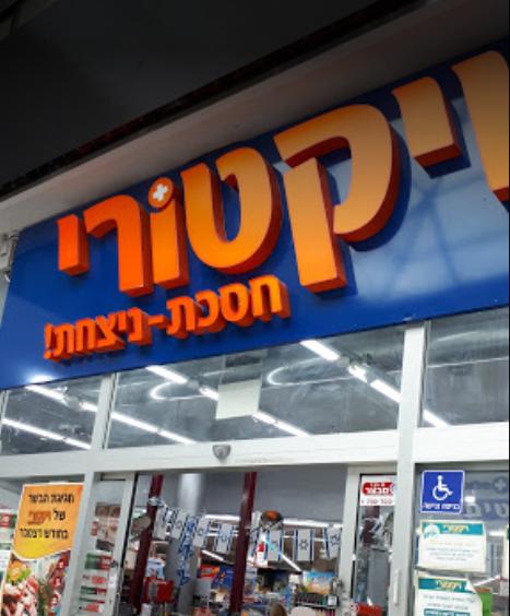 סופרמרקט ויקטורי גני תקווה