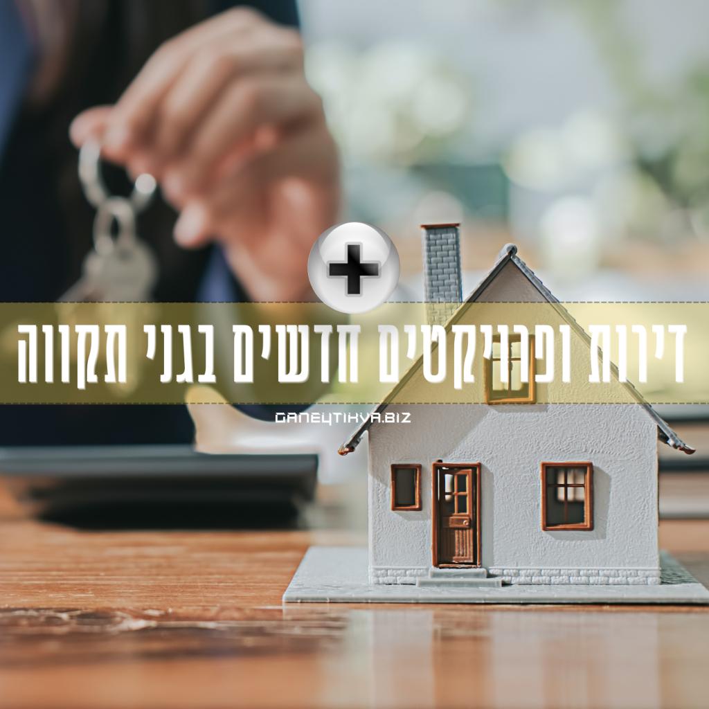 דירות ופרוייטקים חדשים בגני תקווה