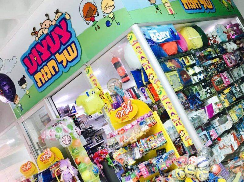 צעצוע של חנות גני תקווה