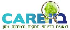 ביו CARE רישיון עסק מזון ייעוץ למסעדות בגני תקווה BCR